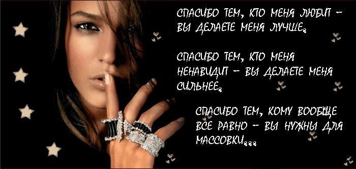 http://img0.liveinternet.ru/images/attach/b/0/10360/10360248_4629078_4105756_spasibo2pr.JPG