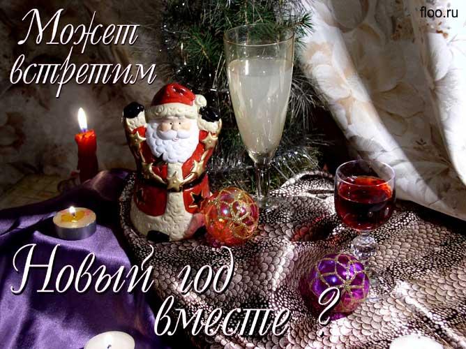 Давай встречать новый год