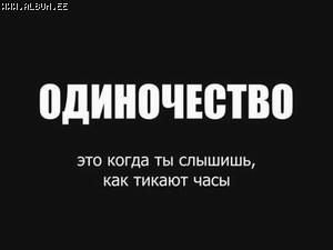 одиночество (300x225, 8Kb)