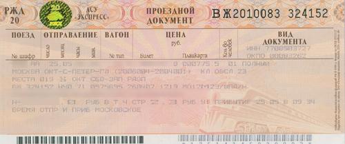 билеты на поезд санкт-петербург москва исследованиям