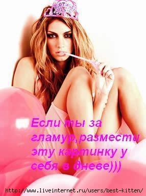 14352090_Za_glamur (286x383, 18Kb)