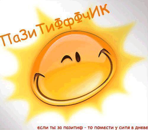 14875215_pazitifffchik (500x439, 24Kb)
