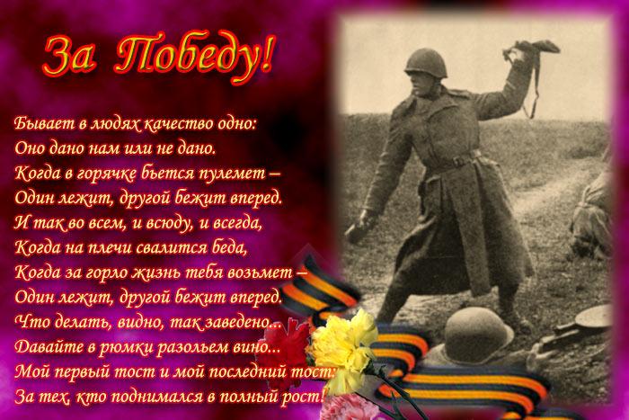 стихотворение ко дню победы: