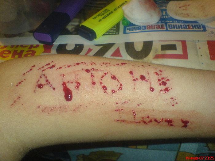 Кровь порезы фото