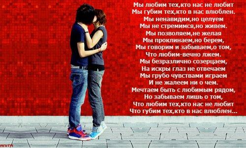 любим тех,кто нас   не любит!   Губим тех,кто в нас влюблён! (500x301, 56Kb)