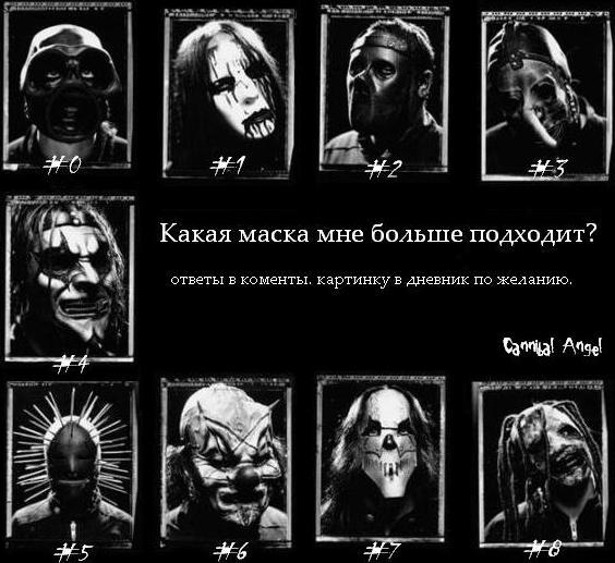 Slipknot_ (564x517, 56Kb)