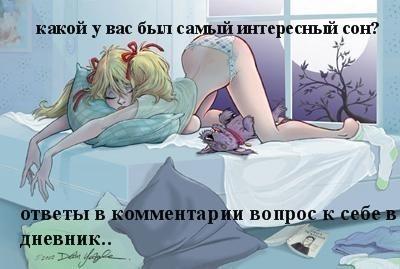 interesnuyy_son (400x269, 30Kb)