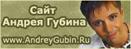 Сайт Андрея Губина