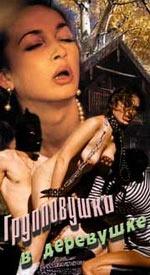 Групповушки в деревушке (Борис Зелинг / SPComany) [2002 г., DVDRip]