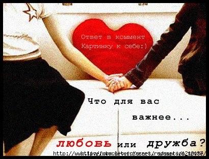 20016225_18075245_5371840_1763322_lyubov_ili_druzhba (410x311, 121Kb)