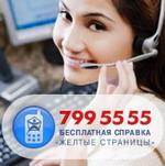 Бесплатная справка, справочник, Желтые страницы, адреса