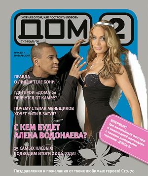 Обложка журнала дом2 за 2 5 года