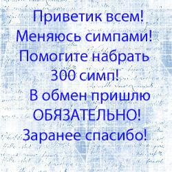 (250x250, 93Kb)