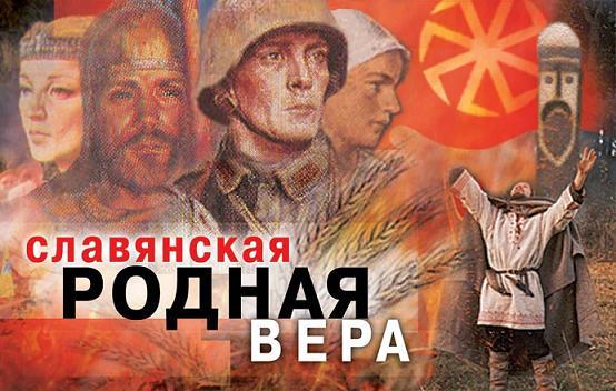 Этнические религии в Украине и в мире