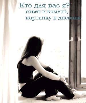7001551_kto_dlya_vas_ya (300x360, 13Kb)