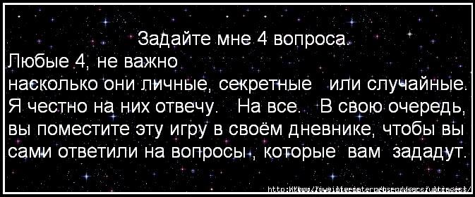 16062077_7431970_4_voprosa (673x280, 155Kb)