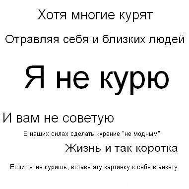 Маргоша писал(а):Дорогие форумчане и форумчанки.  Имею желание бросить курить, однако не имею силы воли отказаться от...