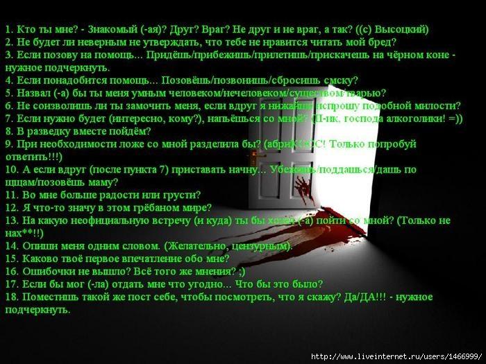 18398851_www_creep_ru_0865 (700x525, 263Kb)