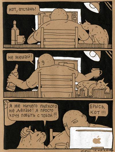 Интересная комикс история про одинокого кота и его хозяина.
