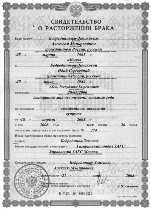 свидетельство о расторжении брака на русский знания