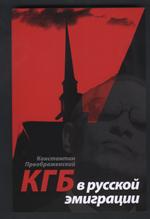 К. Преображенский «КГБ в русской эмиграции»
