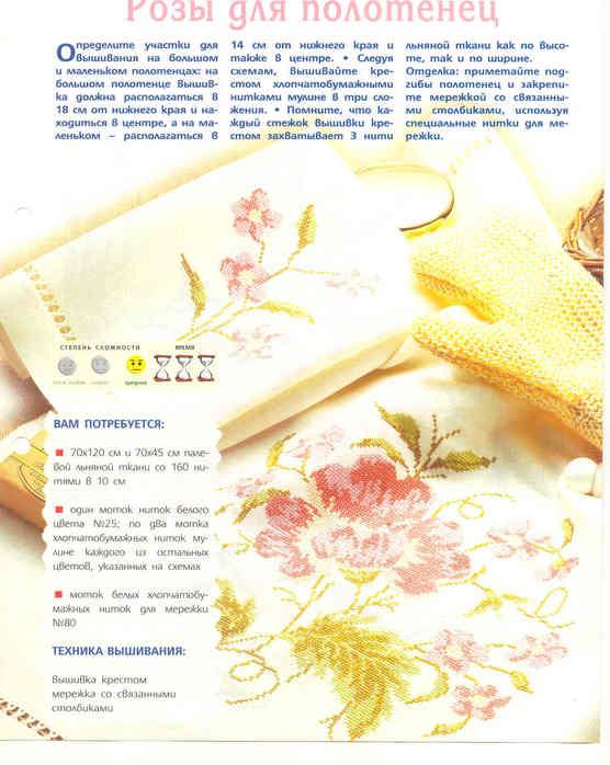 Ливинтернет рукоделие вышивка схемы