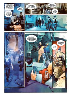 Ярость (Rage), однотомник, стр. 9