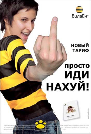beeline_idi_na_hui (350x512, 24Kb)
