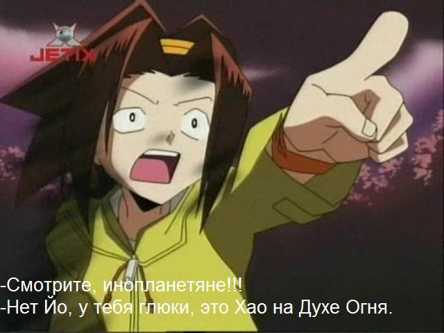 Интересное аниме фанфики шаман кинг и аниме сатана.