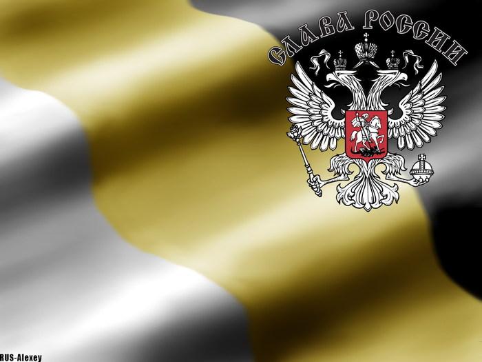 имперский флаг на рабочий стол