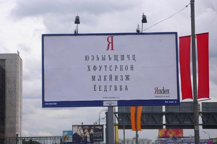 Яндекс рекламируется на щитах