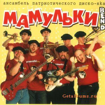 мамульки бенд торрент скачать - фото 9