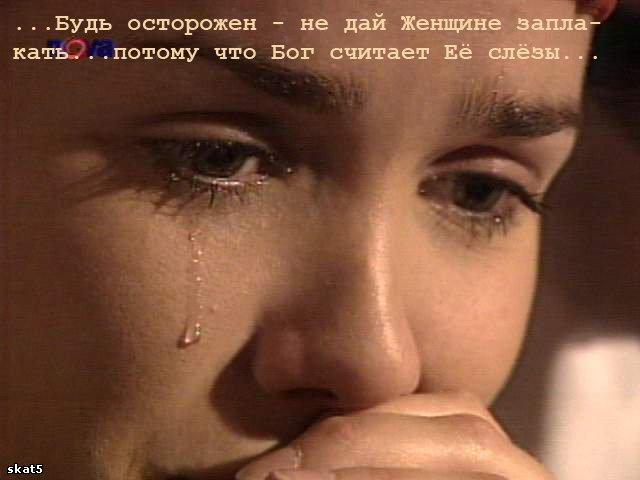 Не дай женщине заплакать