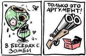 zomb (287x188, 18Kb)