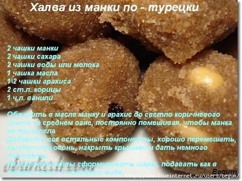 рецепт турецкой халвы из манки