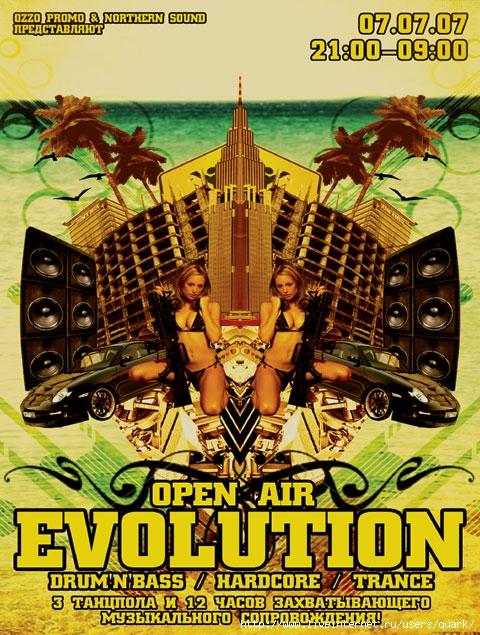 Evolution (480x635, 142Kb)
