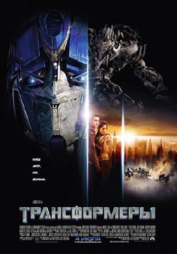 transformers (250x358, 60Kb)
