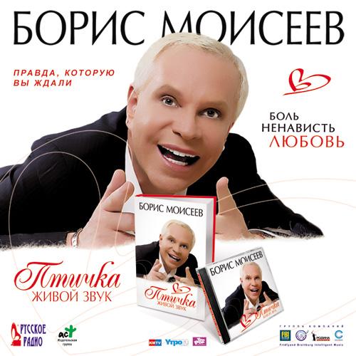 Thumb. Автор-исполнитель: Борис Моисеев Музыкальный альбом: Птичка живой з