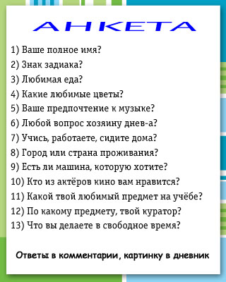 Анкета для друзей сделать