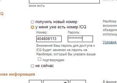 Как можно взломать аську blog Перехват icq взломать аську.