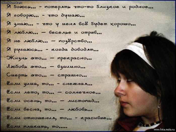 Стих про любовь на турецкий