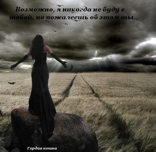 http://img0.liveinternet.ru/images/attach/b/2/23/566/23566001_Pozhaleesh.JPG