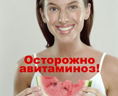 Осторожно, авитаминоз!