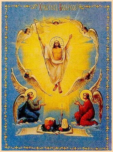 Воистину воскресе