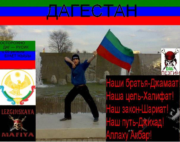 дагестанский флаг