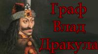 Граф_Влад_Дракула