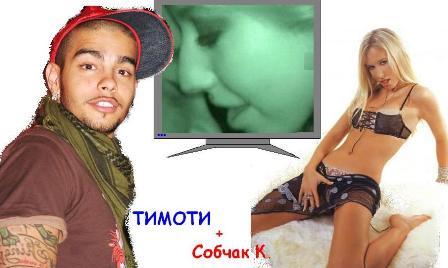 Видео порно тимати и ксения собчак