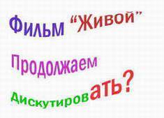 __Фильм Живой копия 3 (235x169, 14Kb)