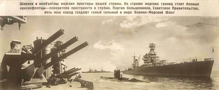 морской и рыболовный флот ссср