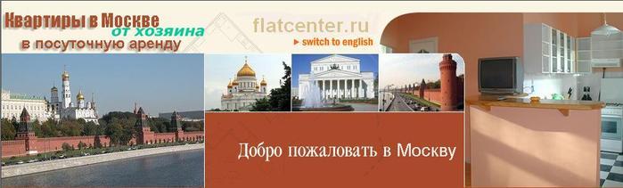 квартиры гостиницы в Москве